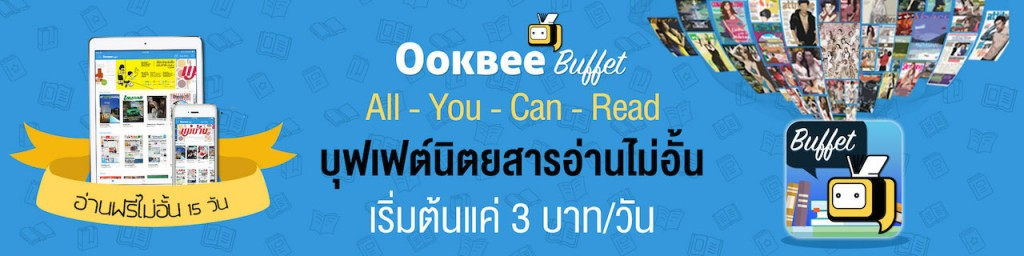 bannerOokbeeBuffetInOokbee